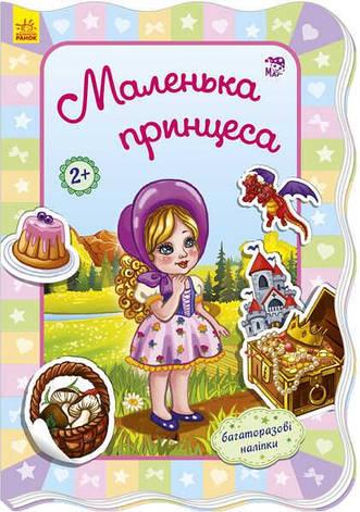 """Гр Для маленьких дівчаток """"Маленька принцеса"""" (У) (20) А591007У """"RANOK"""", фото 2"""