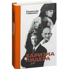 Харизма лидера - Радислав Гандапас