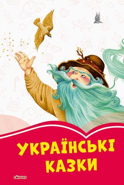 """Гр Коралловые сказки: """"Украинские сказки"""" /укр/ (10) С1223002У """"RANOK"""""""