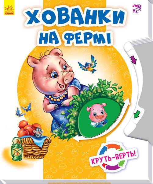 """Гр Круть-верть: """"Хованки на фермі"""" А738006У (10) """"RANOK"""""""