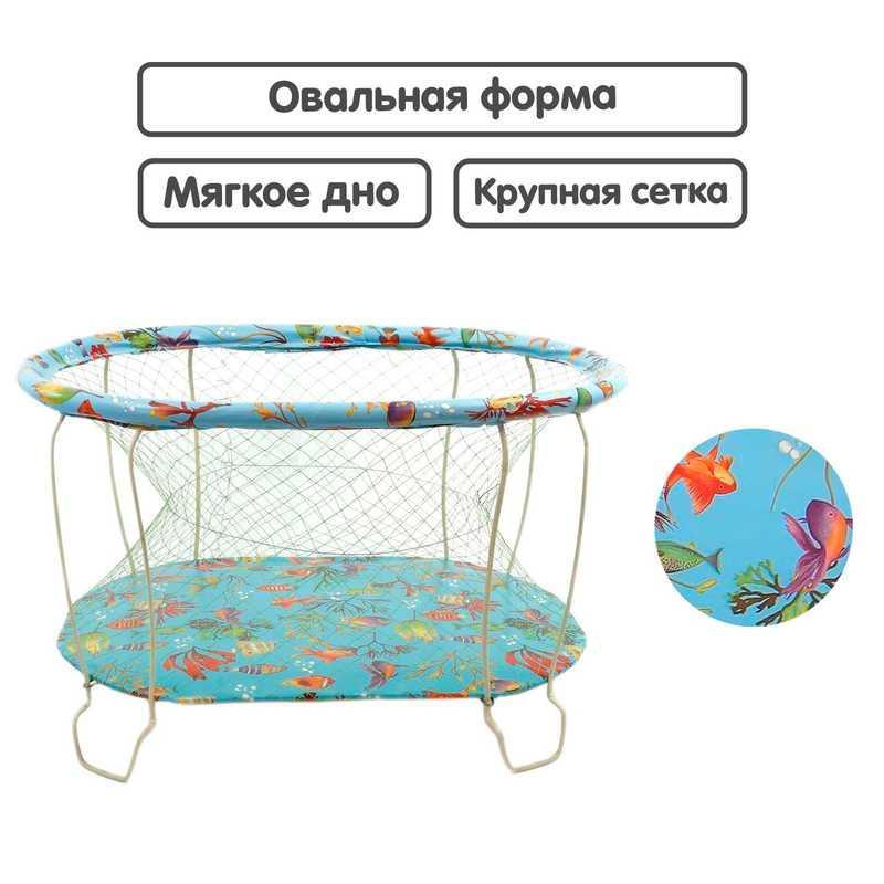 """Гр Манеж №8 """"Морское дно"""" цвет голубой (1) овальный, мягкое дно, крупная сетка"""