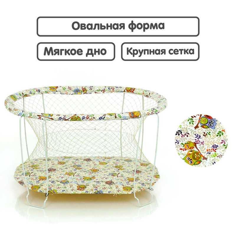 """Гр Манеж №8 """"Сова"""" цвет бежевый (1) овальный, мягкое дно, крупная сетка"""