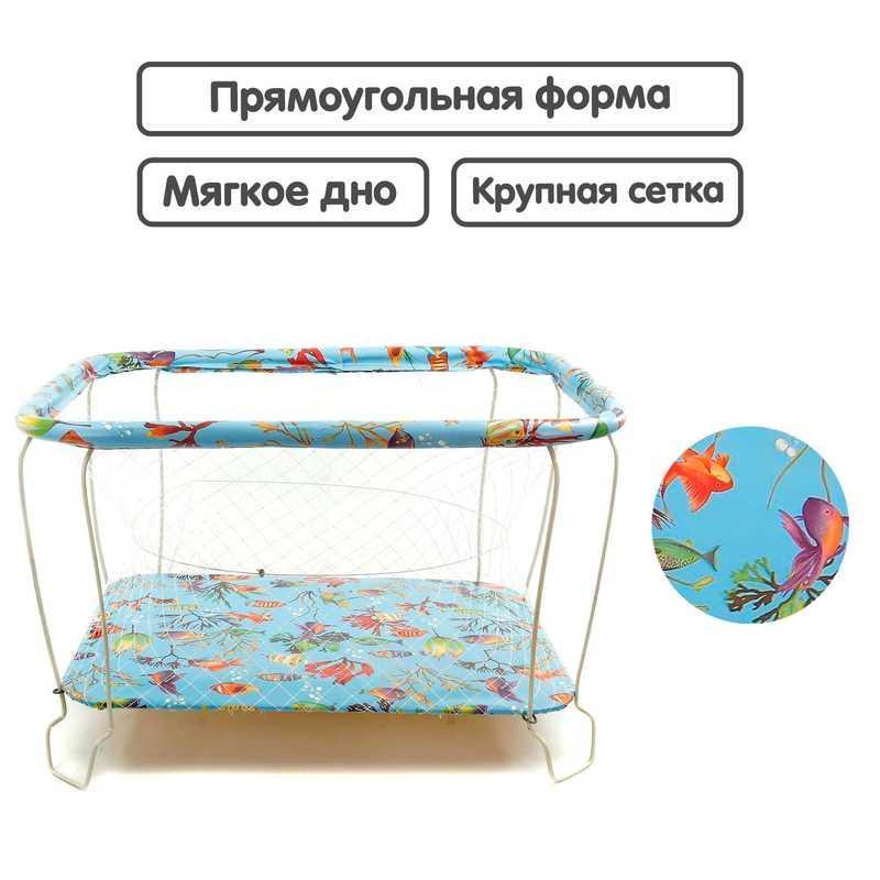 """Гр Манеж №9 """"Морское дно"""" цвет голубой  (1) прямоугольный, мягкое дно, крупная сетка"""