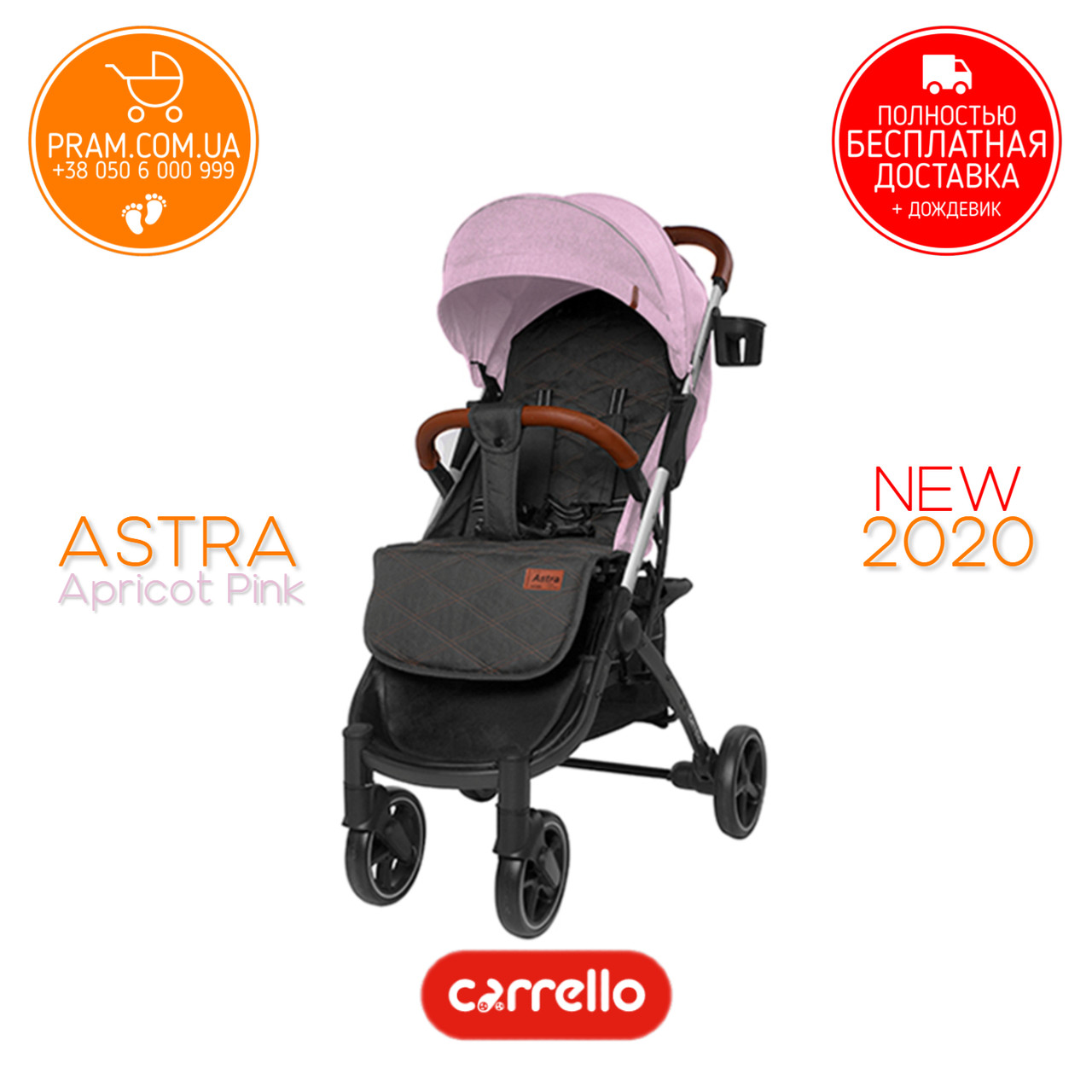 CARRELLO ASTRA CRL-5505 прогулочная коляска Apricot Pink Розовый