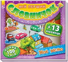 "Гр Мой первый словарик: ""Моє місто"" /укр/ (10) А116020У ""RANOK"""