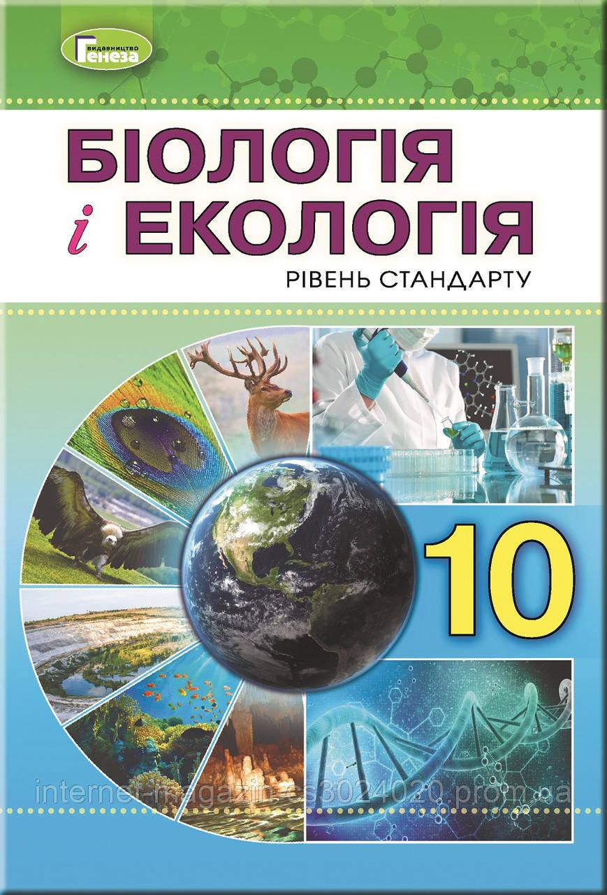 Біологія та екологія 10 клас. Підручник. Остапченко Л. І.
