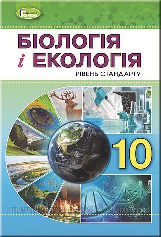 Біологія та екологія 10 клас. Підручник. Остапченко Л. І., фото 2