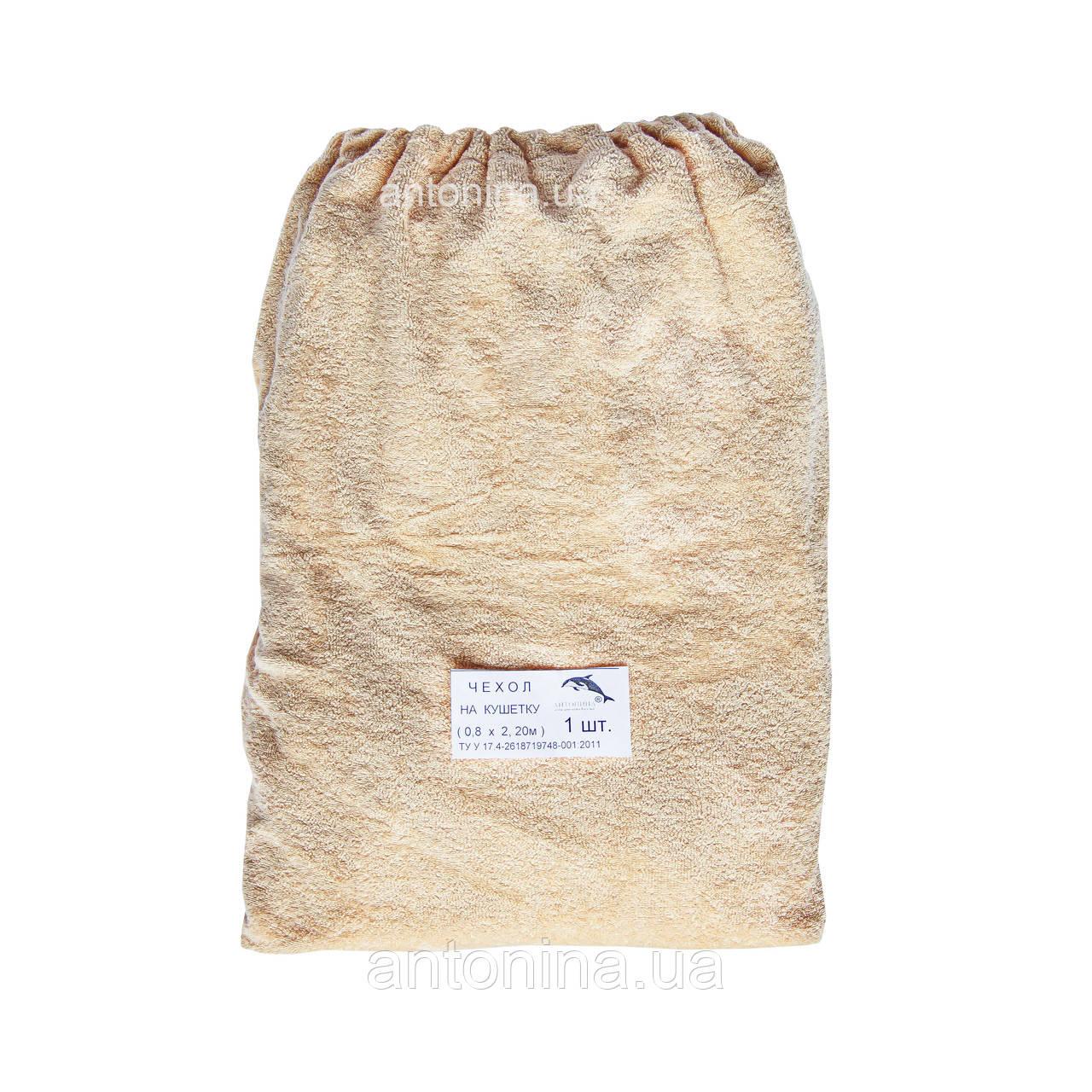 Махровий чохол бежевий х/б на кушетку 1,0 х 2,20 м (гумка)
