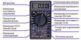 Цифровой Профессиональный мультиметр DT-830B тестер вольтметр, фото 7