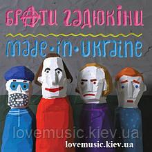 Вінілова платівка БРАТИ ГАДЮКІНИ Made in Ukraine (2019) Vinyl (LP Record)