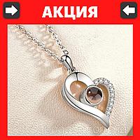 """Кулон с надписью """"Я тебя люблю"""" на 100 языках мира Подарок для девушки"""