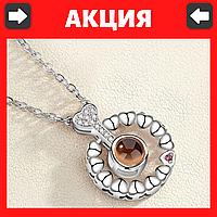 """Кулон с надписью """"Я тебя люблю"""" на 100 языках мира Подарок на 8 марта Подарунок на 8 березня"""