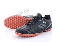 """Футбольная обувь для мальчика весна/осень B1924-9S (36-41) """"Veer-Demax"""" купить оптом на 7км"""