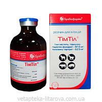 ТимТил (тиамулин ,тилозин) 100 мл, Бровафарма
