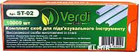 Скобы Verdi для садового подвязочного инструмента