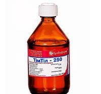 ТимТил -250 перор. (тиамулин ,тилозин) 100 мл, Бровафарма
