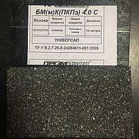 Еврорубероид (-10ºС)  БМ (м) К ПКПэ - 4,0  СБС-модифицированный материал для верхнего слоя Универсал