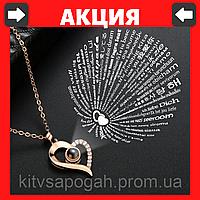 """Кулон с проекцией """"Я тебя люблю"""" на 100 языках мира Подарок для девушки"""