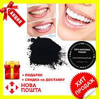 Отбеливатель зубов Miracle Teeth Whitener | черная зубная паста! Акция
