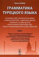 Эйюп Гениш Грамматика турецкого языка в 3-х томах
