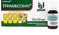 Тримикозин 10 мл, Биофарм