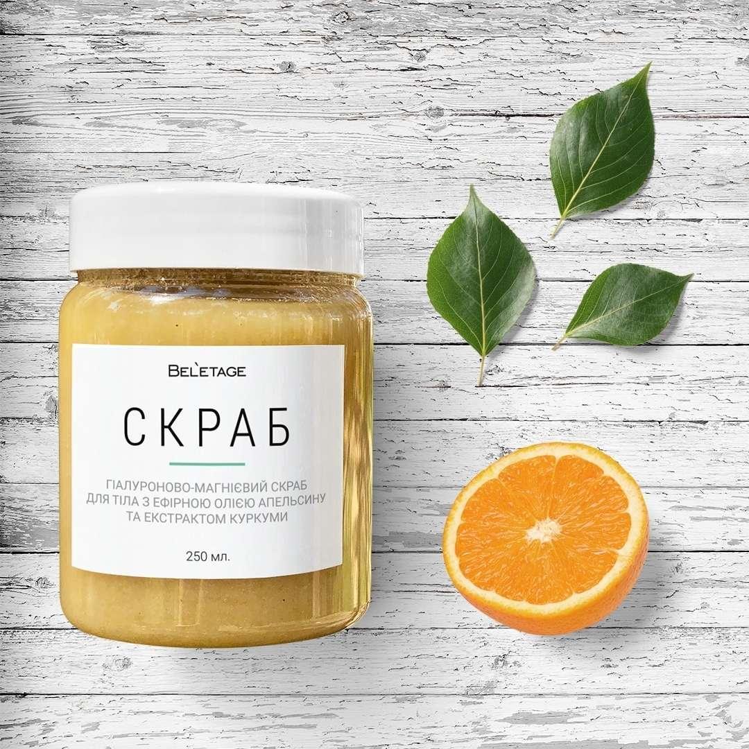 Гиалуроново-магниевый скраб для тела Beletage с эфирным маслом Апельсина и экстр. Куркумы 250 мл SKL16-139260