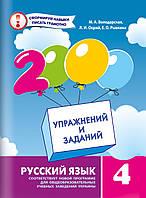 Русский язык 4 кл 2000 упражнений и заданий