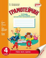 Русский язык 4кл Грамотейчик