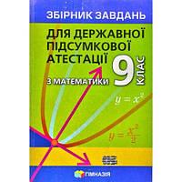 Математика 9кл Збірник ДПА 2020