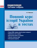 Історія України Повний курс в  тестах