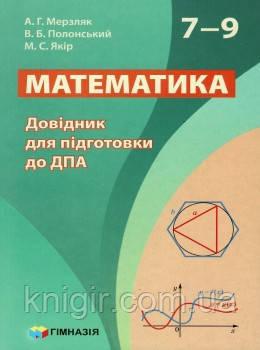 Математика Довідник для ДПА 2019