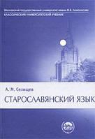 А. М. Селищев Старославянский язык