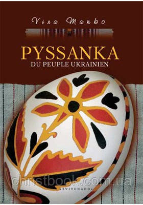 Українська народна писанка(Франц.)