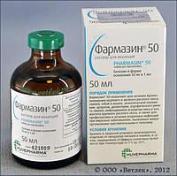 Фармазин 50 (Pharmasin 50), Оригинал,50 мл Huvepharma