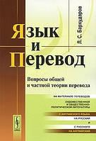 Л. С. Бархударов Язык и перевод. Вопросы общей и частной теории перевода