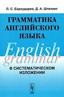 Л. С. Бархударов, Д. А. Штелинг Грамматика английского языка в систематическом изложении