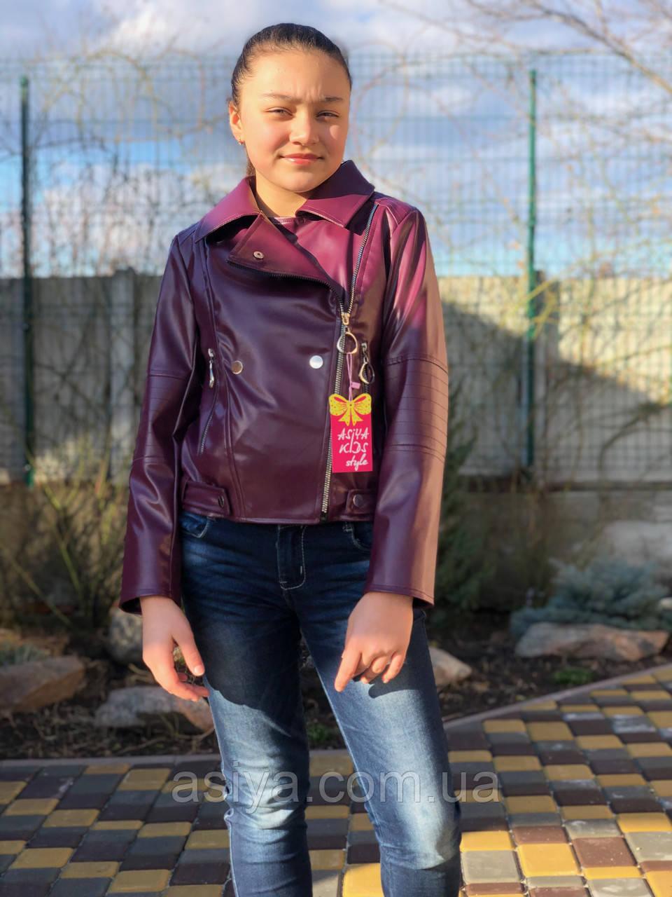 Підліткова куртка кожанка косуха морсал