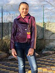 Подростковая куртка кожанка косуха морсал