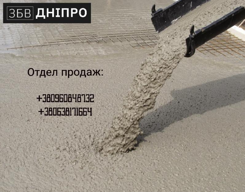 Купить бетон в7 5 м100 купить печатный бетон