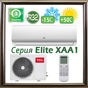 Кондиционеры TCL Elite Series XAA1 Inverter