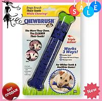 Зубная щетка для собак Сhewbrush | Щетка для чистки зубов собак Сhewbrush | Зубная щетка игрушка для собак, фото 1
