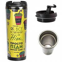 Термокружка Ziz Выпей чаю SKL22-221998