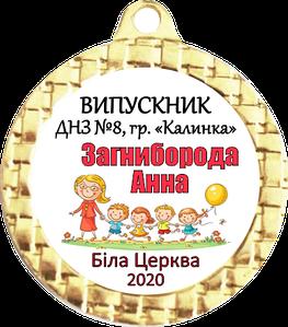 Медали для детского сада 32 мм