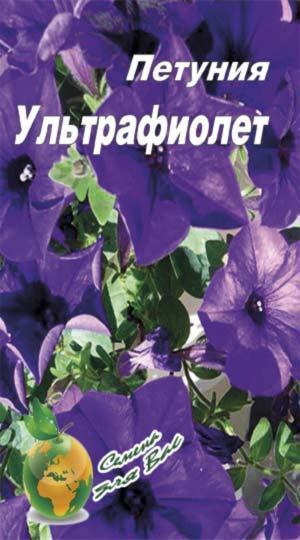 Петуния Ультрафиолет пакет 0,1 грамм