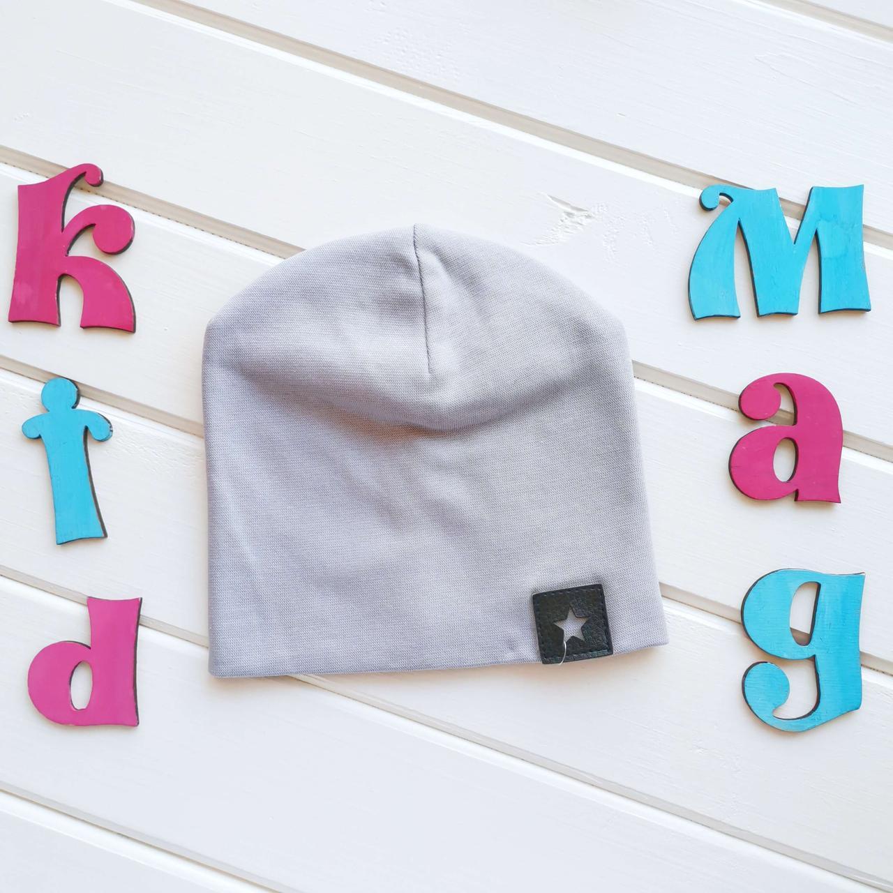 """Детская шапочка """"Серенькая со звездой"""" в размере 54 см"""
