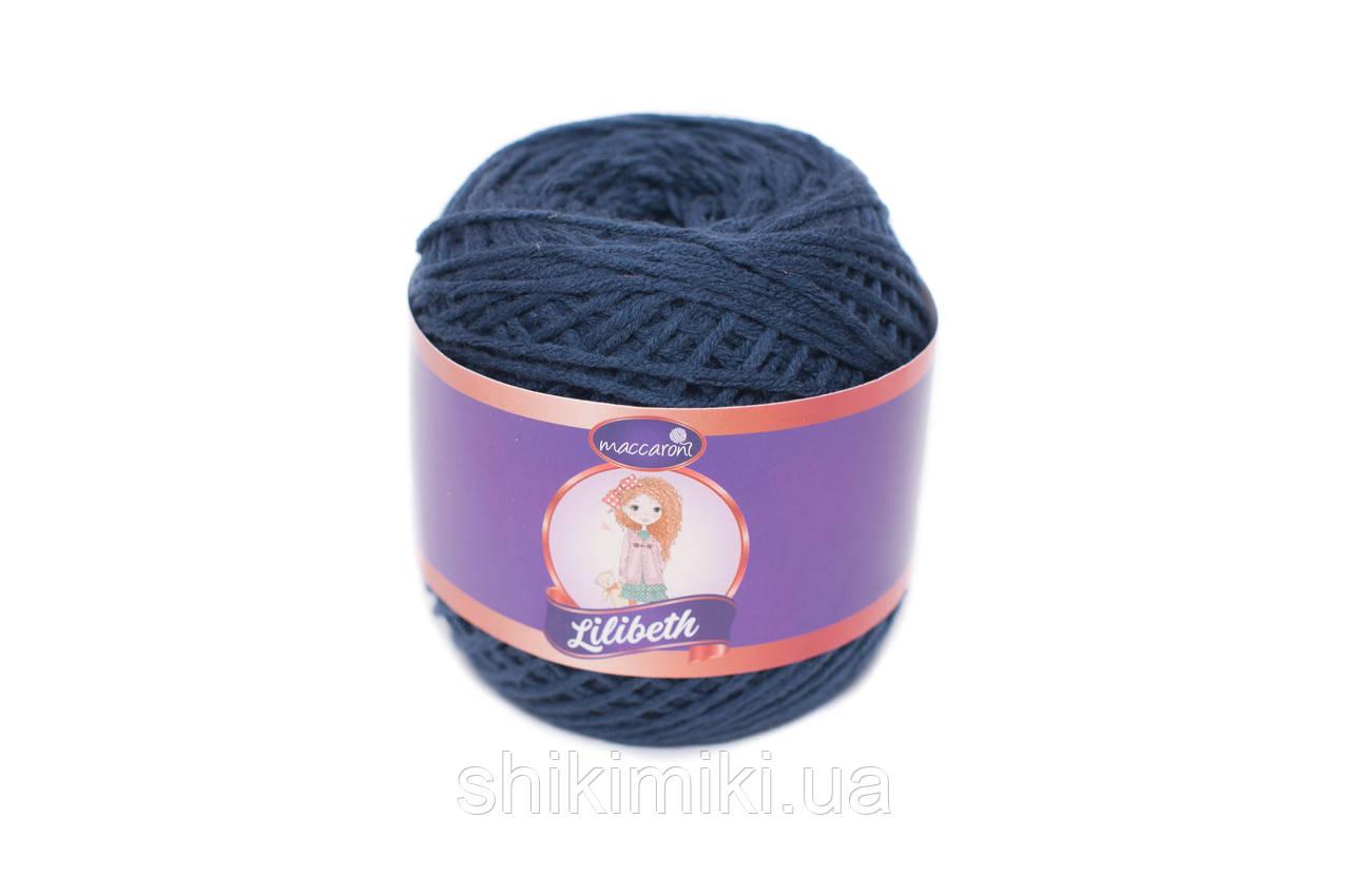 Пряжа Maccaroni Lilibeth для Амигуруми 2мм, цвет синий