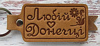Шкіряний брелок зі стрічкою подарунок Любій Донечці