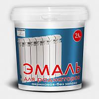 Эмаль для радиаторов белая Ispolin 2 л. (Краска радиаторная исполин)