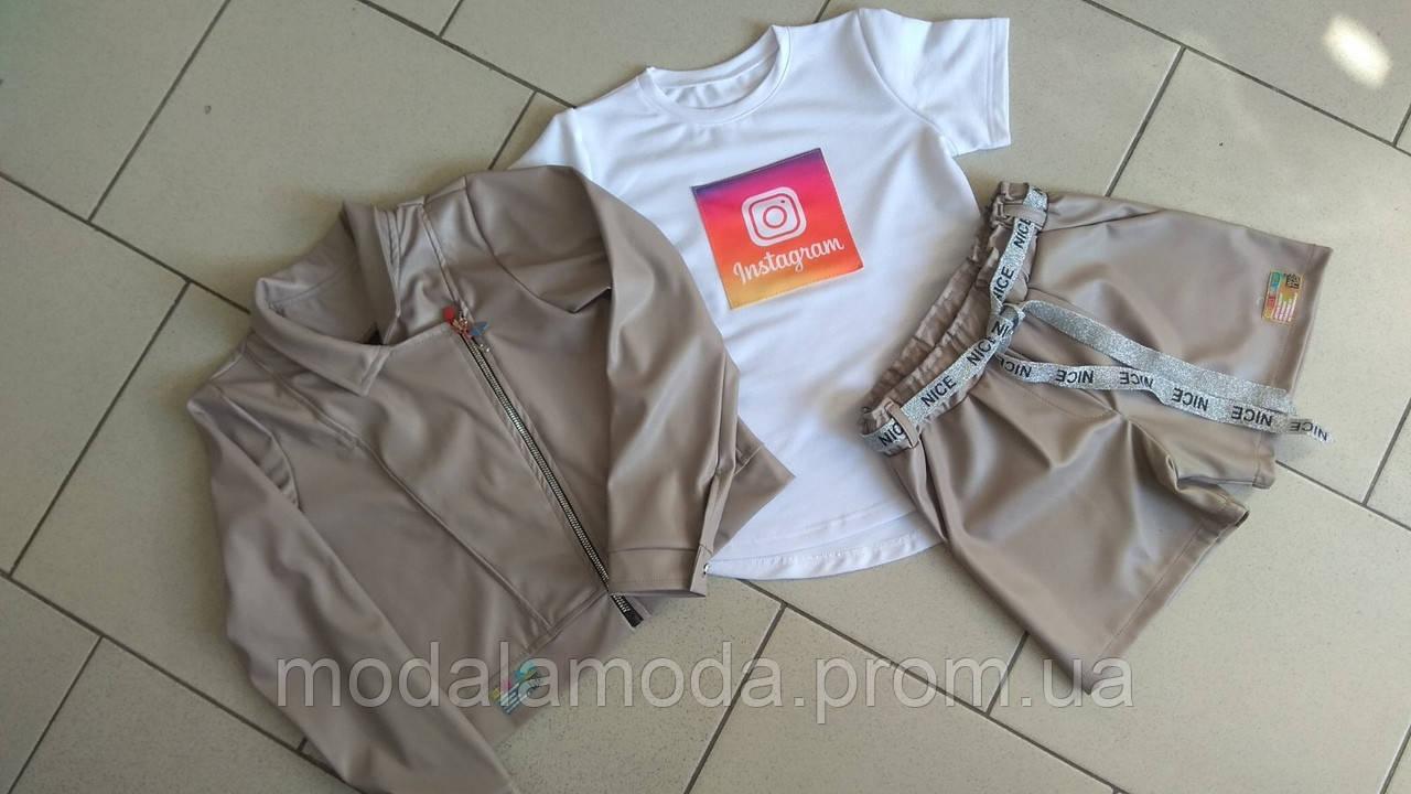 Костюм тройка с шортами, бомбер, и белой футболкой