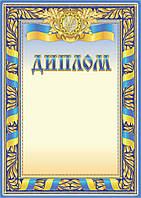 Диплом бланк украинский А4